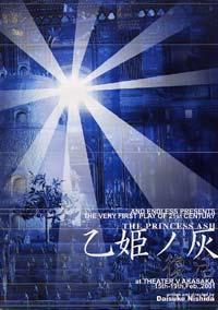 乙姫の灰 THE PRINCESS ASH