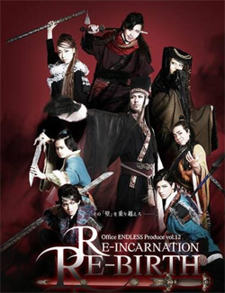 RE-INCARNATION / RE-INCARNATION RE-BIRTH